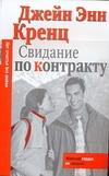Кренц Д.Э. - Свидание по контракту' обложка книги