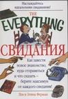 Ферман Л. - Свидания' обложка книги