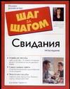 Курьянски Д. - Свидания' обложка книги