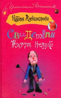 Свидетели живут недолго Александрова Наталья
