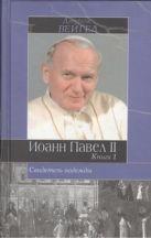 Вейгел Д. - Свидетель надежды. Иоанн Павел II. Книга 1' обложка книги