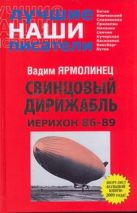 Ярмолинец В.А. - Свинцовый дирижабл. Иерихон 86-89' обложка книги