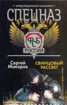 Макаров Сергей - Свинцовый рассвет' обложка книги