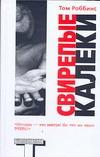 Роббинс Т. - Свирепые калеки' обложка книги