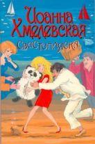 Хмелевская И. - Свистопляска' обложка книги