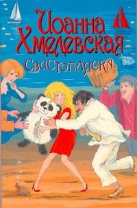 Хмелевская И. - Свистопляска обложка книги
