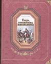 Федорченко В.И. - Свита российских императоров. [В 2 кн.] Кн.1. А-Л' обложка книги