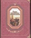 Свита российских императоров. [В 2 кн.] Кн.2. М-Я