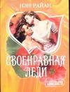 Райан Н. - Своенравная леди' обложка книги