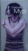 Мур М. - Свои, чужие, ничьи' обложка книги