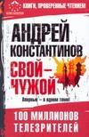 Свой - чужой Константинов А.Д.