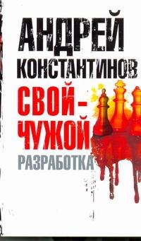 Свой - чужой. Ч. 1. Разработка Константинов А.Д.