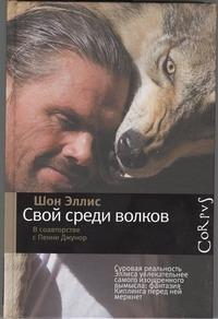Свой среди волков - фото 1