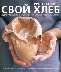 Свой хлеб. Удивительное искусство и простое удовольствие - фото 1