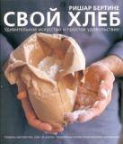 Бертине Ришар - Свой хлеб. Удивительное искусство и простое удовольствие' обложка книги