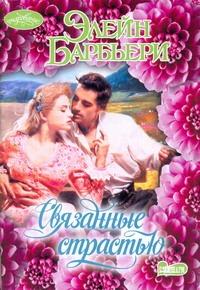 Связанные страстью Барбьери Э.
