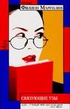 Марголин Ф. - Связующие узы' обложка книги
