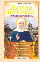 Белов И. - Святая блаженная Матрона Московская' обложка книги