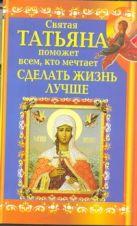 Прохоров Вениамин - Святая Татьяна поможет всем, кто мечтает сделать жизнь лучше' обложка книги