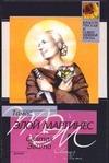 Элой Мартинес Т. - Святая Эвита' обложка книги
