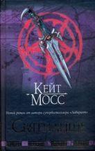 Мосс К. - Святилище' обложка книги