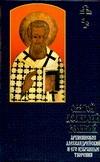 Никонор Г. - Святой Афанасий Великий, Архиепископ Александрийский и его избранные творения' обложка книги