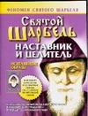 Святой Шарбель:Наставник и целитель