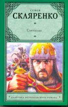 Скляренко С.Д. - Святослав' обложка книги