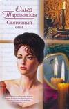 Тартынская О. - Святочный сон обложка книги