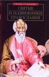 Баландин Р.К. - Святые и подвижники православия' обложка книги