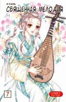 И Хань - Священная мелодия. Т. 7' обложка книги