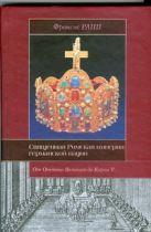 Рапп Франсис - Священная Римская империя германской нации' обложка книги