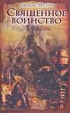 Рестон Джеймс - Священное воинство' обложка книги