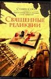 Сора С. - Священные реликвии' обложка книги