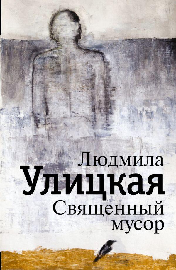 Священный мусор Улицкая Л.Е.