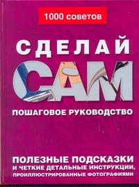 Сделай сам. Пошаговое руководство Кабанова Ю.Н.