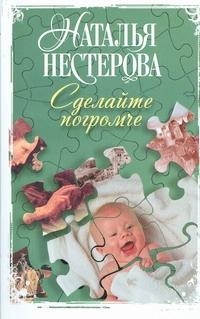 Сделайте погромче Нестерова Наталья