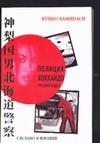 Каминаси К. - Сделано в Японии' обложка книги