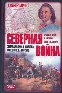 Северная война. Северная война и шведское нашествие на Россию. Русский флот и вн