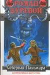 Буревой Р. - Северная Пальмира' обложка книги