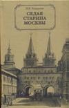Кондратьев И.К. - Седая старина Москвы' обложка книги