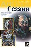 Боргези С. - Сезанн обложка книги