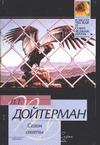 Дойтерман П.Т. - Сезон охоты' обложка книги