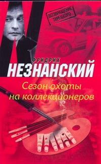 Незнанский Ф.Е. - Сезон охоты на коллекционеров обложка книги