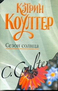 Коултер К. - Сезон солнца обложка книги