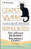 Ковалева Г.В. - Секрет удачи, или Какая примета вернее всего' обложка книги