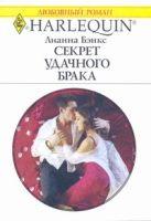 Бэнкс Л. - Секрет удачного брака' обложка книги