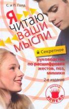Голд Сабрина - Секретное руководство по расшифровке жестов, поз, мимики' обложка книги