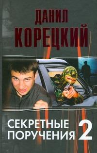 Секретные поручения - 2 Корецкий Д.А.