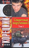 Данил Корецкий Секретные поручения - 2. В 2 т. Т. 1
